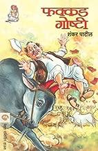 Fakakd Goshti  (Marathi)