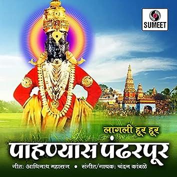 Lagli Hur Hur Pahanyas Pandharpur