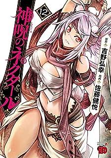 神呪のネクタール コミック 1-12巻セット