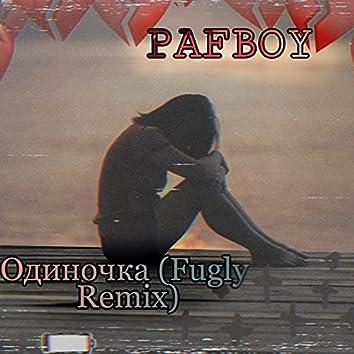 Одиночка (Fugly Remix)