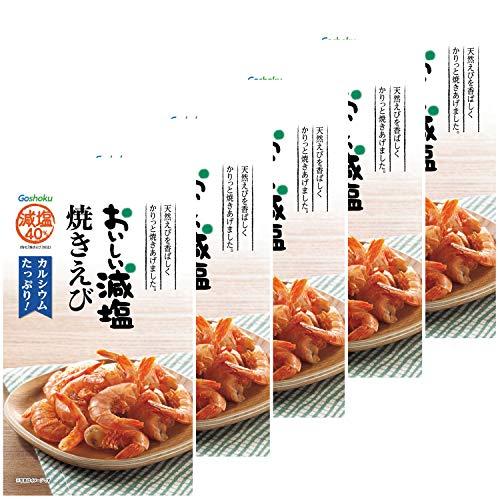合食 おいしい減塩 焼きえび 20g ×5個