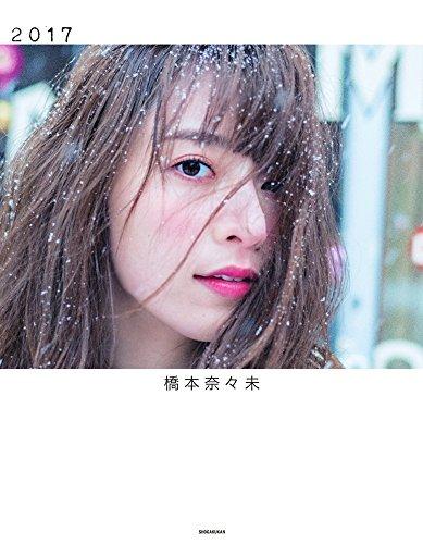 橋本奈々未写真集 2017