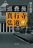 エージェント-巡査長 真行寺弘道 (中公文庫)