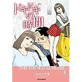 ドキドキの時間(5) (ビッグコミックス)