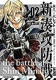 永久×バレット 新湊攻防戦(2) (ヤンマガKCスペシャル)