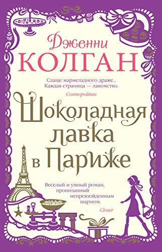 Шоколадная лавка в Париже (Джоджо Мойес) (Russian Edition)