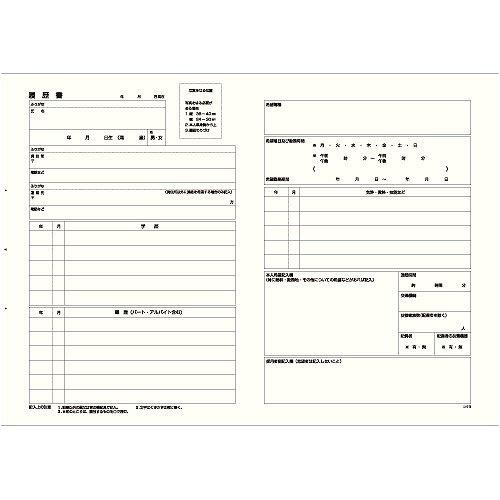 コクヨ履歴書パート・アルバイト用4枚B5サイズ(B4二つ折り)シン-8