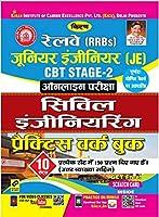 Kiran窶冱 Railway (RRBS) Junior Engineer (JE) CBT Stage-2 Online Exam Civil Engineering Practice Work Book- Hindi(2631)