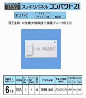 パナソニック スッキリパネルコンパクト21 横一列60A6+2 リミッタースペース付 BQWB3662