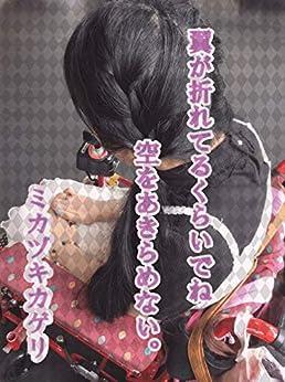[ミカヅキカゲリ, † 三日月少女革命 †]の翼が折れてるくらいでね空をあきらめない。
