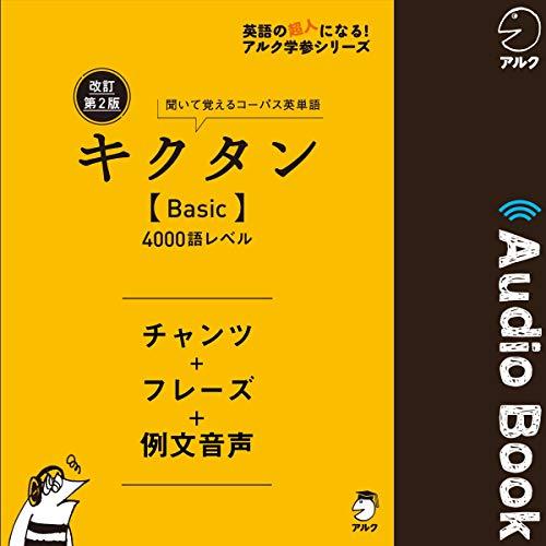 『改訂第2版キクタン【Basic】4000語レベル チャンツ+フレーズ+例文音声』のカバーアート