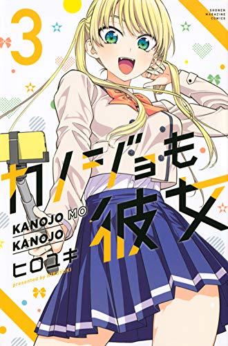 カノジョも彼女(3) (講談社コミックス)