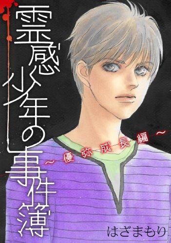 霊感少年の事件簿 優弥成長編 (LGAコミックス)の詳細を見る