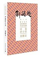 China good novels. Liu Xinglong(Chinese Edition)