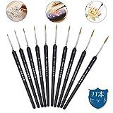 筆 ブラシ セット ペイントブラシ 11本 セット塗装筆 極細 プラモデル フィギュア 水墨画 水彩画 日本画 画材 勾線筆