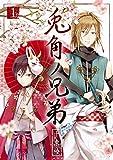 兎角ノ兄弟(1) (Gファンタジーコミックス)