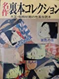 名作 裏本コレクション―大正・昭和初期の性風俗読本 (K.K.Books)