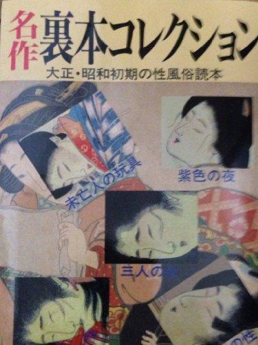 名作 裏本コレクション―大正・昭和初期の性風俗読本 (K.K.Books)の詳細を見る