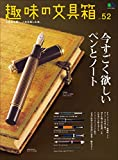 趣味の文具箱 Vol.52(今すごく欲しいペンとノート)[雑誌]