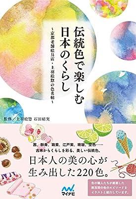 伝統色で楽しむ日本のくらし~京都老舗絵具店・上羽絵惣の色名帖~