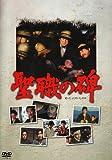 聖職の碑 SVBP-45 [DVD]