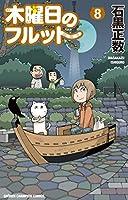 木曜日のフルット コミック 1-8巻セット