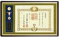 高級叙勲額 匠(たくみ) T-16 ※勲章ケース収納型 叙勲額縁(和室用金具)
