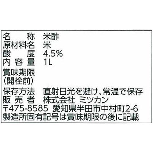 ミツカン『業務用純米酢』