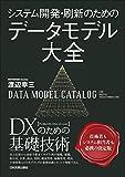 システム開発・刷新のための データモデル大全