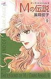 Mの伝説 9―ダーク・エンジェル2 (秋田コミックスエレガンス)