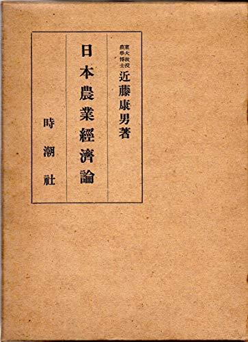 日本農業経済論 (1942年)