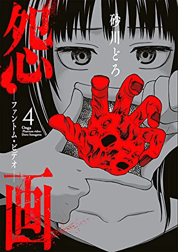 怨画 -ファントム・ビデオ-(4)(完) _0