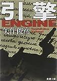 引擎/ENGINE (新潮文庫)