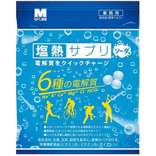 ミドリ安全 塩熱サプリ ソーダ味 業務用 個別包装 168g(約120粒入)