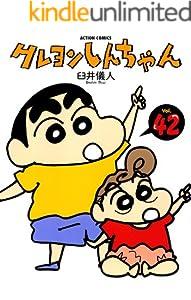 クレヨンしんちゃん 42巻 表紙画像
