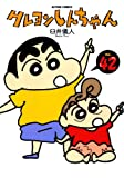 クレヨンしんちゃん : 42 (アクションコミックス)