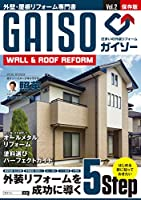 外壁・屋根リフォーム専門書 GAISO Vol.2
