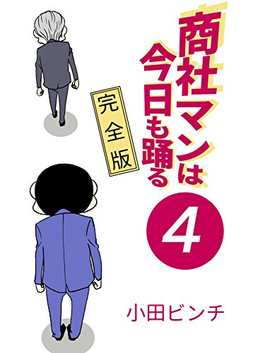 shoushamanhakyoumoodoru4: kanzenban (Japanese Edition)