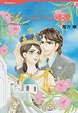 プリンセスの帰還―地中海の王冠 (HQ comics オ 3-7 地中海の王冠)