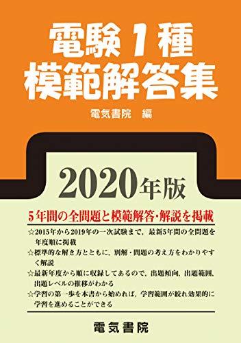 2020年版 電験1種模範解答集