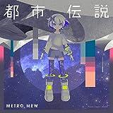 都市伝説 / METRO MEW