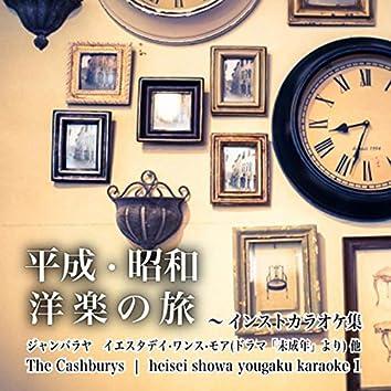 平成・昭和 洋楽の旅~インストカラオケ集 ジャンバラヤ イエスタデイ・ワンス・モア(ドラマ「未成年」より) 他