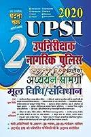 UPSI 2020 Upnirikshak Naagrik Police (Mool Vidhi / Samvidhan)