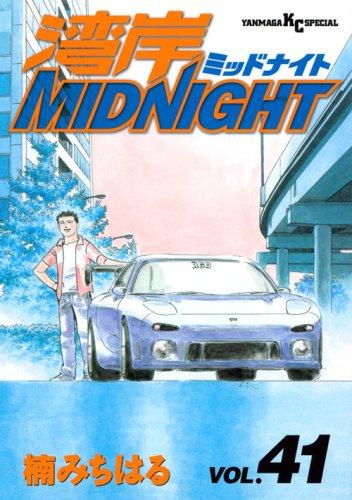 湾岸MIDNIGHT(41) (ヤンマガKCスペシャル)