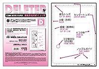 デリーター 原稿用紙 B4 135kg4コマメモリ付 (D)