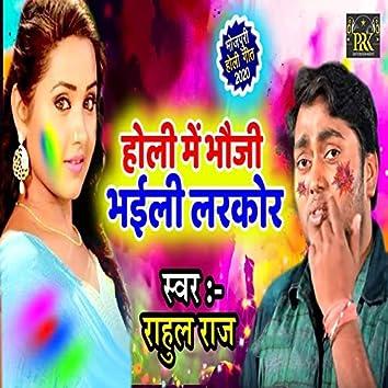 Holi Me Bhauji Bhaili Larkor