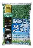 自然応用科学 踏み固まらない 芝の床土 16L