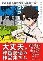 きみとぼくとのぐらんどおーだー 津留崎優Fate/Grand Order作品集