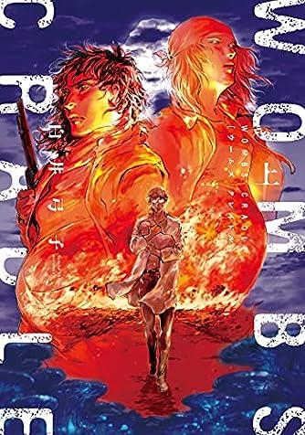 WOMBSクレイドル 上 (アクションコミックス)