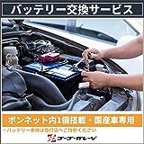【全国対応】バッテリー交換国産車限定(ボンネット内1個・バッテリー処分込・商品持込専用)